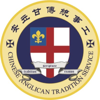 安立甘传统 Anglican Tradition Service