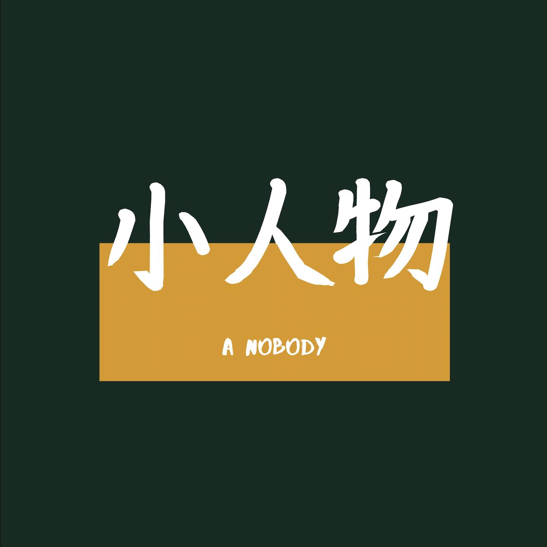 小人物 Logo