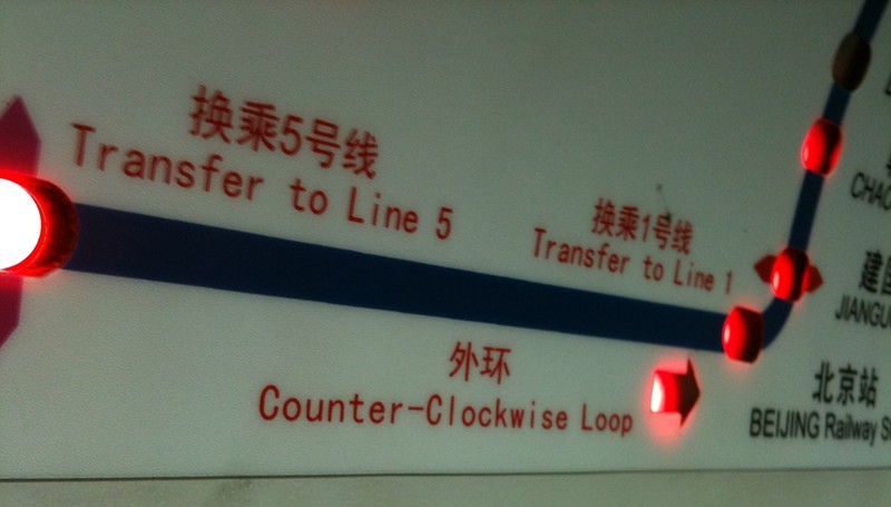 Beijing Metro Line 2 counter-clockwise loop