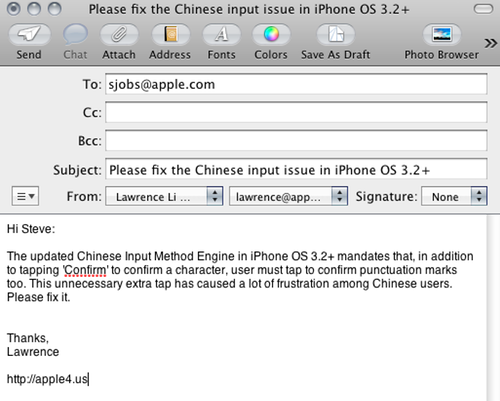 Lawrence Li's email to Steve Jobs about the updated Chinese Input Method Engine in iPhone OS 3.2