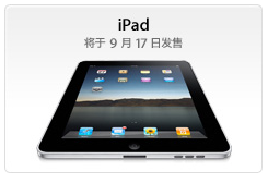 wi-fi-iPad-launch-sep-17.png