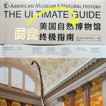 #185. 当我们谈自然历史博物馆我们在谈什么
