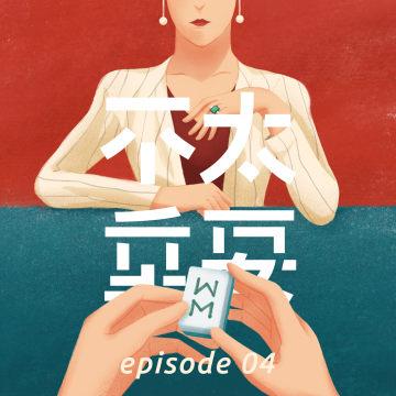 #4 Crazy Rich Asians:是爽文,也是博弈论案例