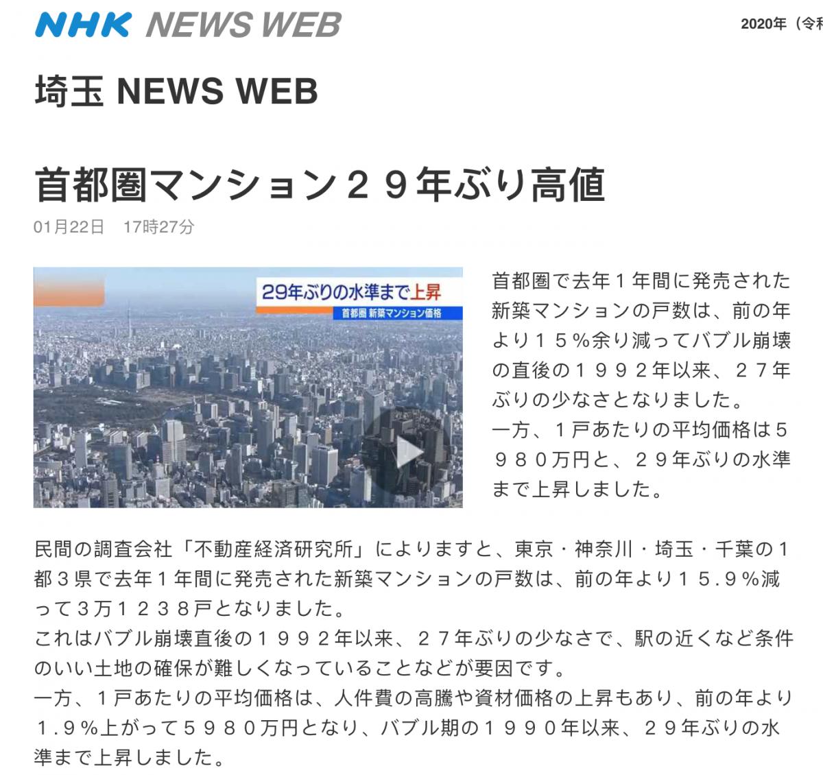 """""""首都圏のマンション価格""""的图片搜索结果"""