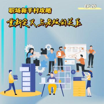 EP 20 职场新手村攻略——重新定义与老板的关系