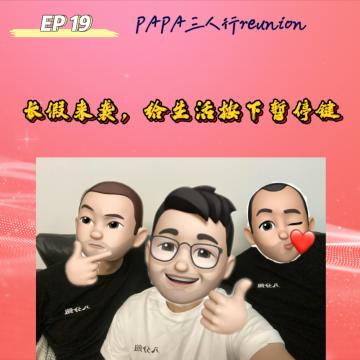EP 19 P@P@三人行reunion | 长假来袭,给生活按下暂停键