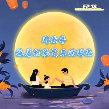 EP 18 中秋特辑 | 那些年提着灯笼赏月的时光