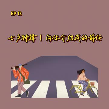 EP 14 七夕特辑 | 十三封关于前任的介绍信