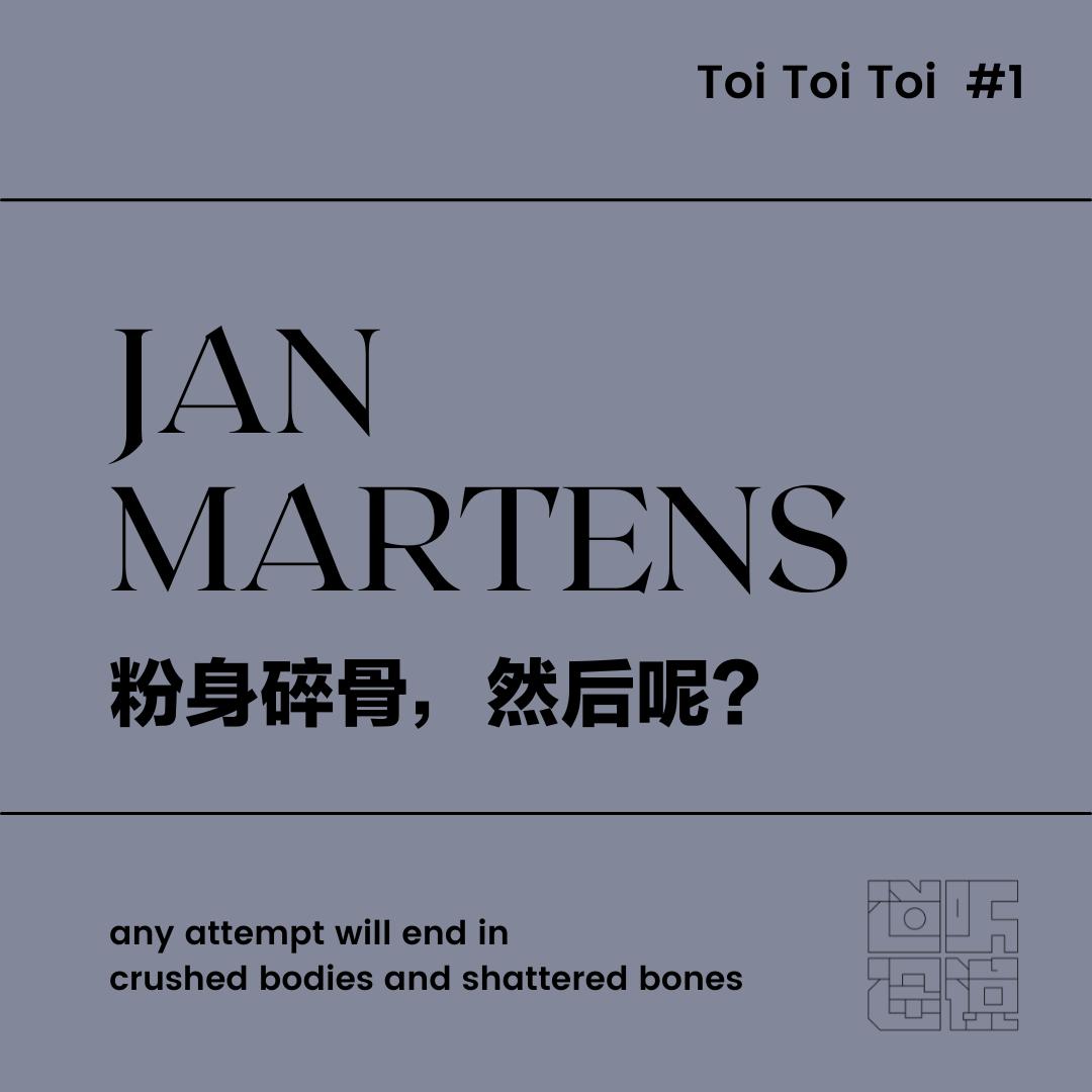 Toi Toi Toi #1 | Jan Martens:粉身碎骨,然后呢?