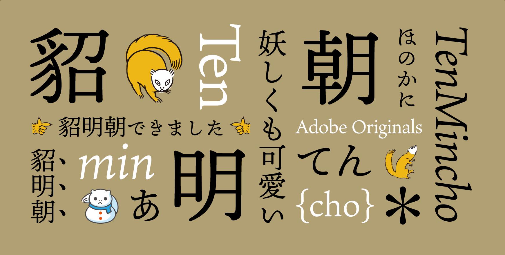 「貂明朝」史无前例的日文字体