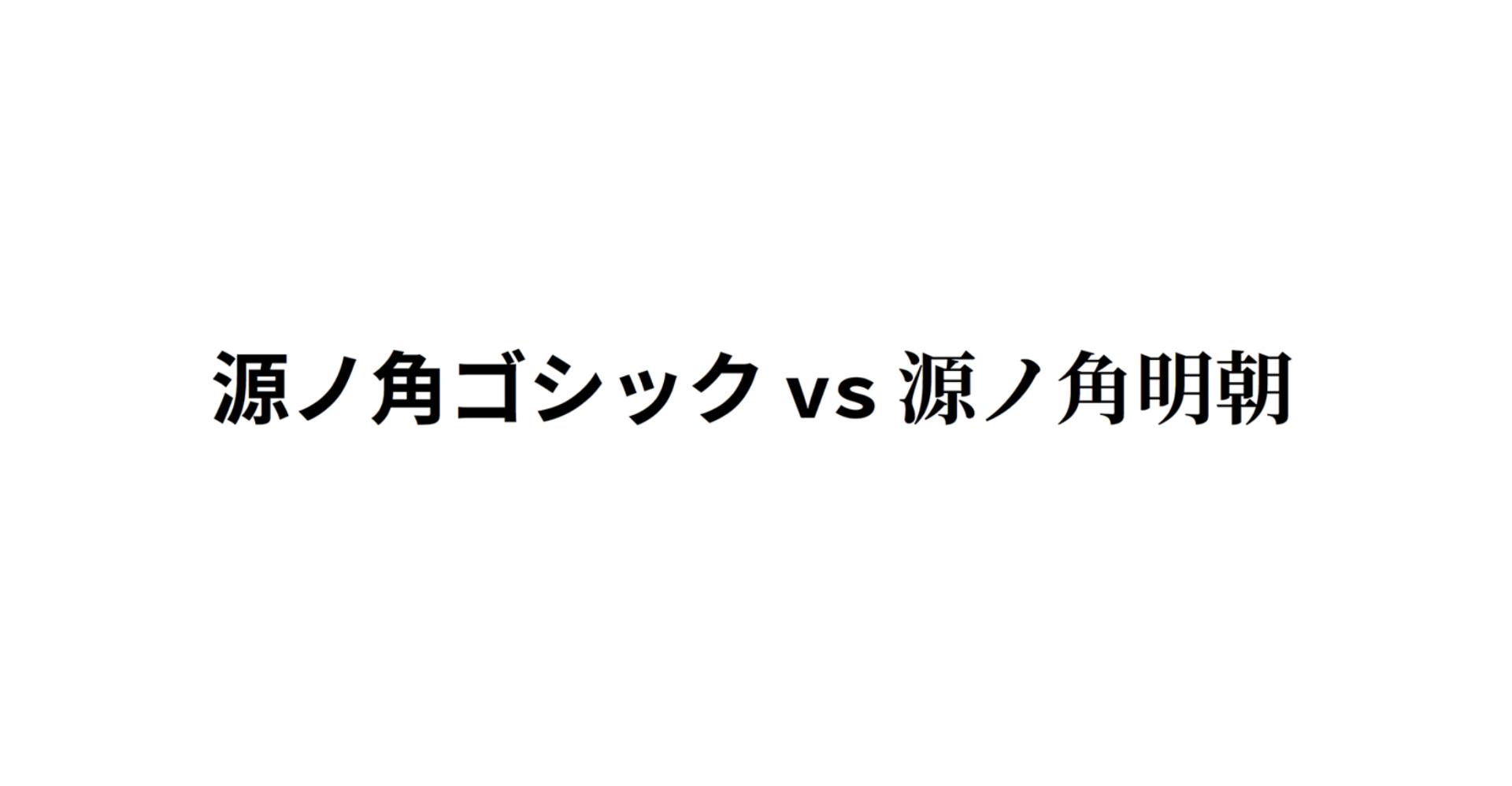 思源黑体 vs 思源宋体