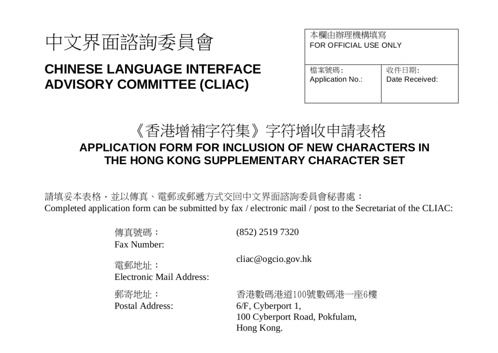 关于《香港增补字符集—2016》