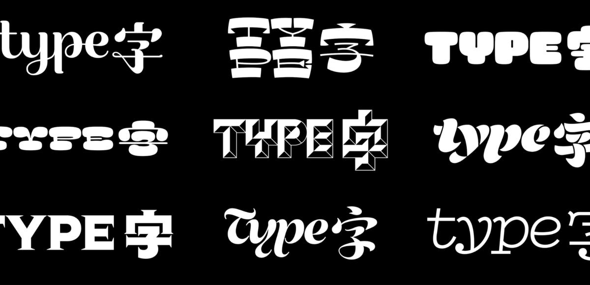 跨文化品牌设计:西文与汉字字体的适配