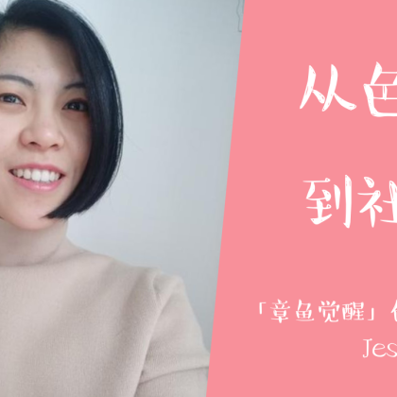 33 Jess:回顾4年播客之路,从性情到社群