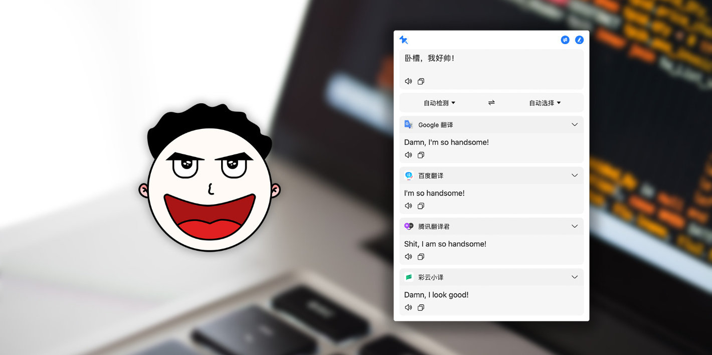 macOS 翻译工具 Bob 大更新:支持更多翻译服务,增强 OCR 功能 →