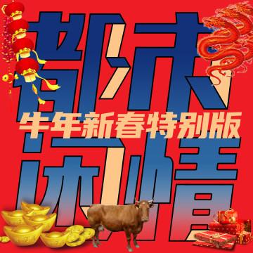 EP11 都市闲情 Vol.02  牛年新春特别版