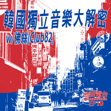 EP10 韩国独立音乐大解密 w/佛丝@Club82