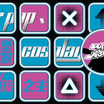 EP07 Hyper pop,大型实景Cosplay和影流之主(嘉宾:高嘉丰)
