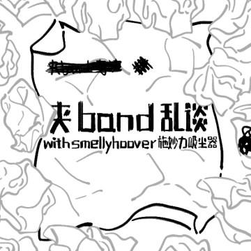 EP05 夹BAND乱谈(嘉宾:施妙力吸尘器smellyhoover)
