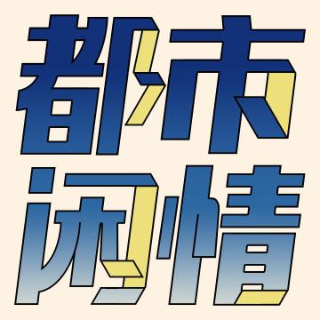 EP04 都市闲情 Vol.01 突然(好像变老了)的自我