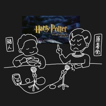 电影《哈利·波特与密室》吐槽音轨