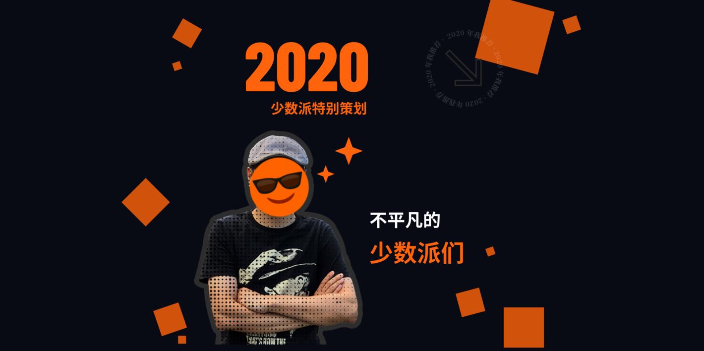 少数派年终访谈(2020)
