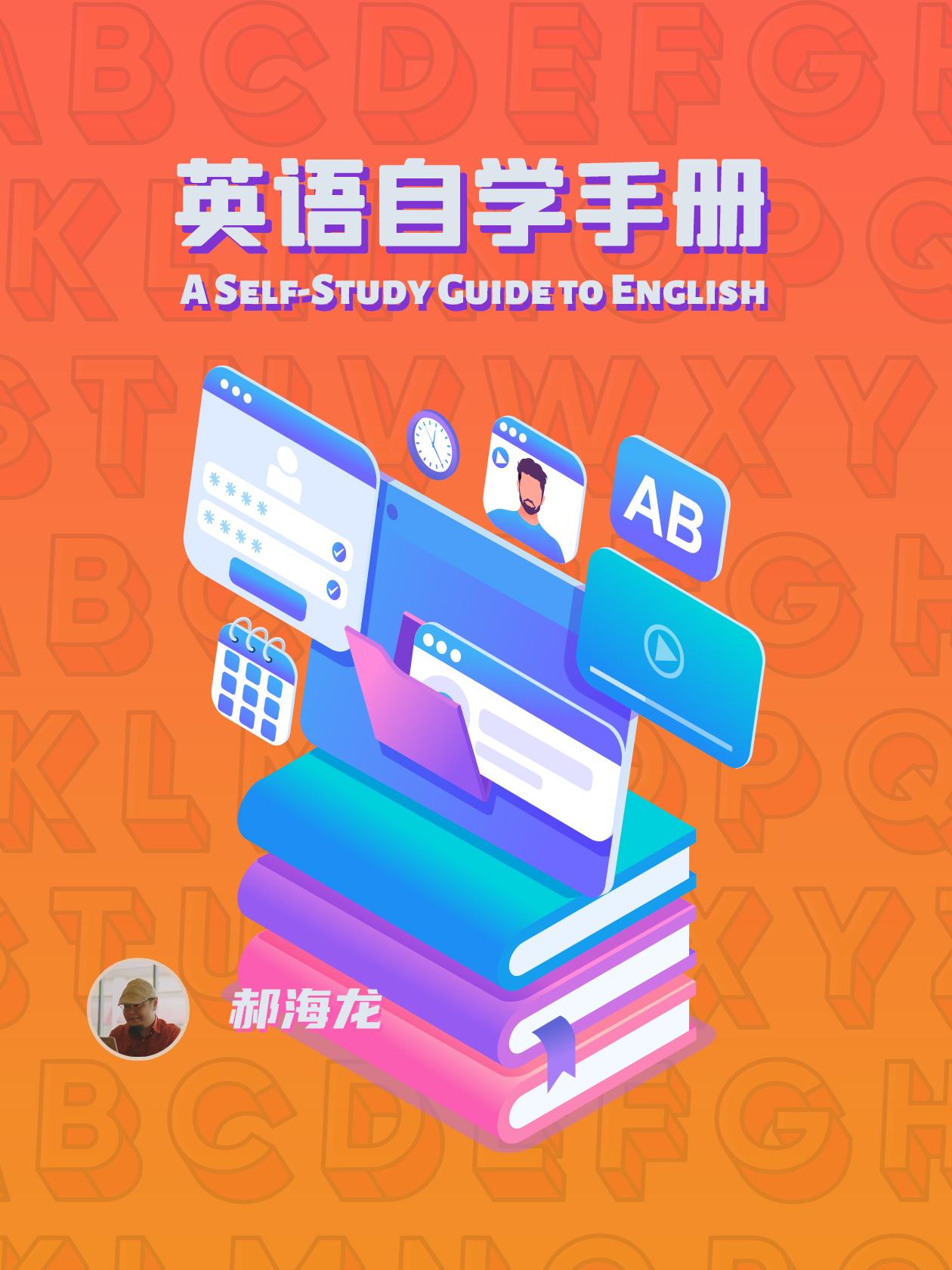 《英语自学手册》封面