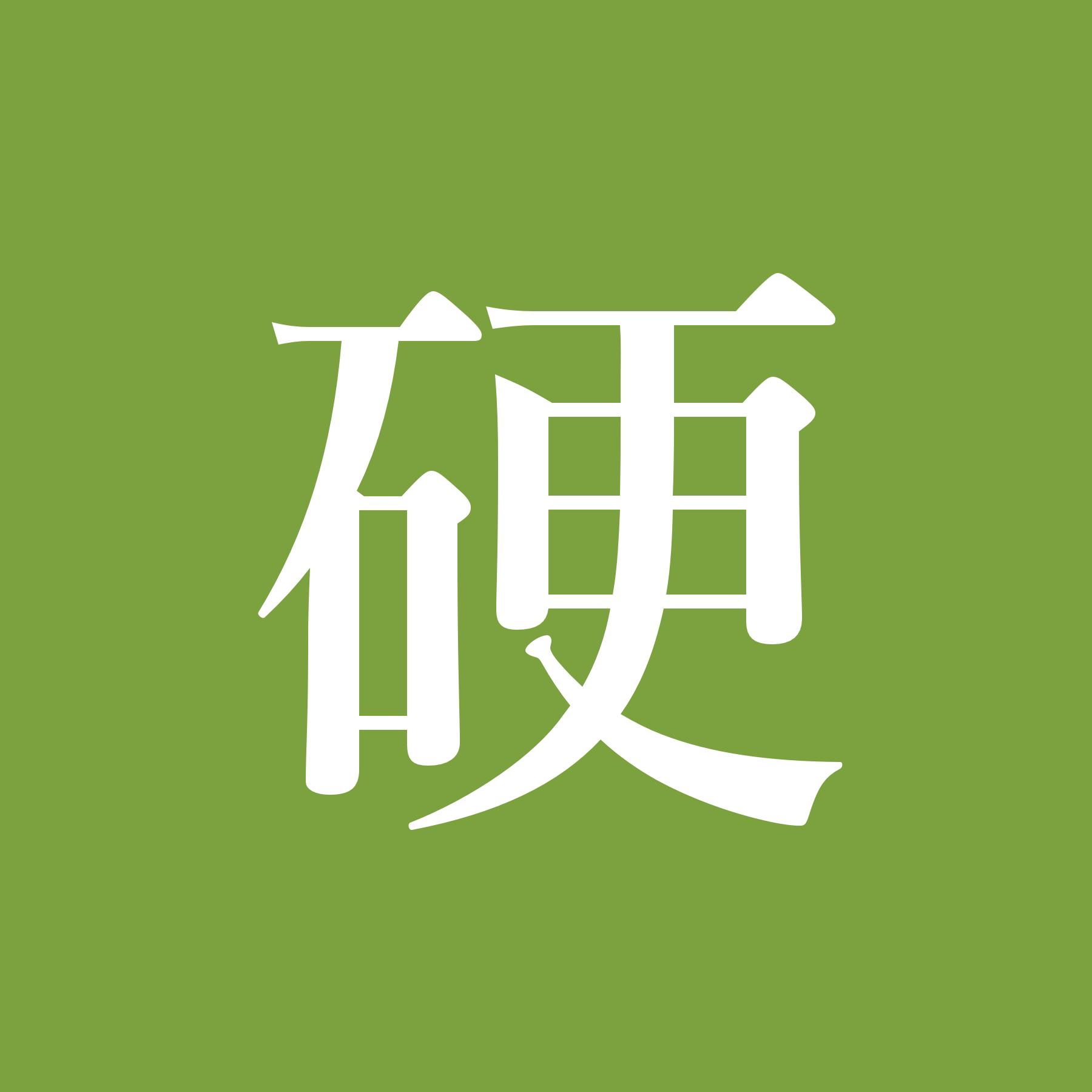 硬影像 Logo