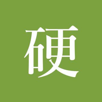 Episode 50: 大玩家:张石川和他的时代(四)