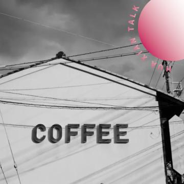 vol.11 咖啡店里,咖啡是最重要的吗?
