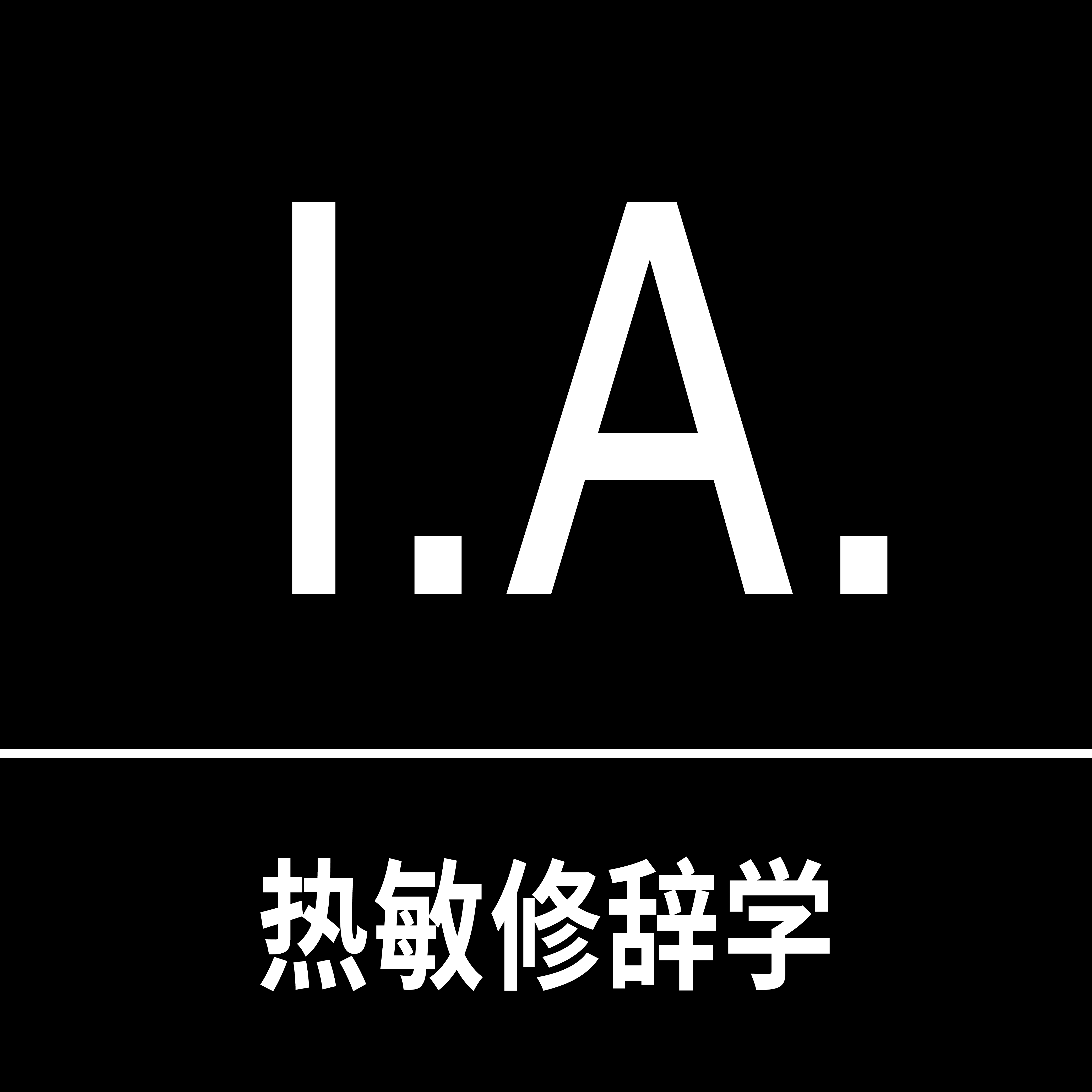 热敏修辞学 Instant Acumen
