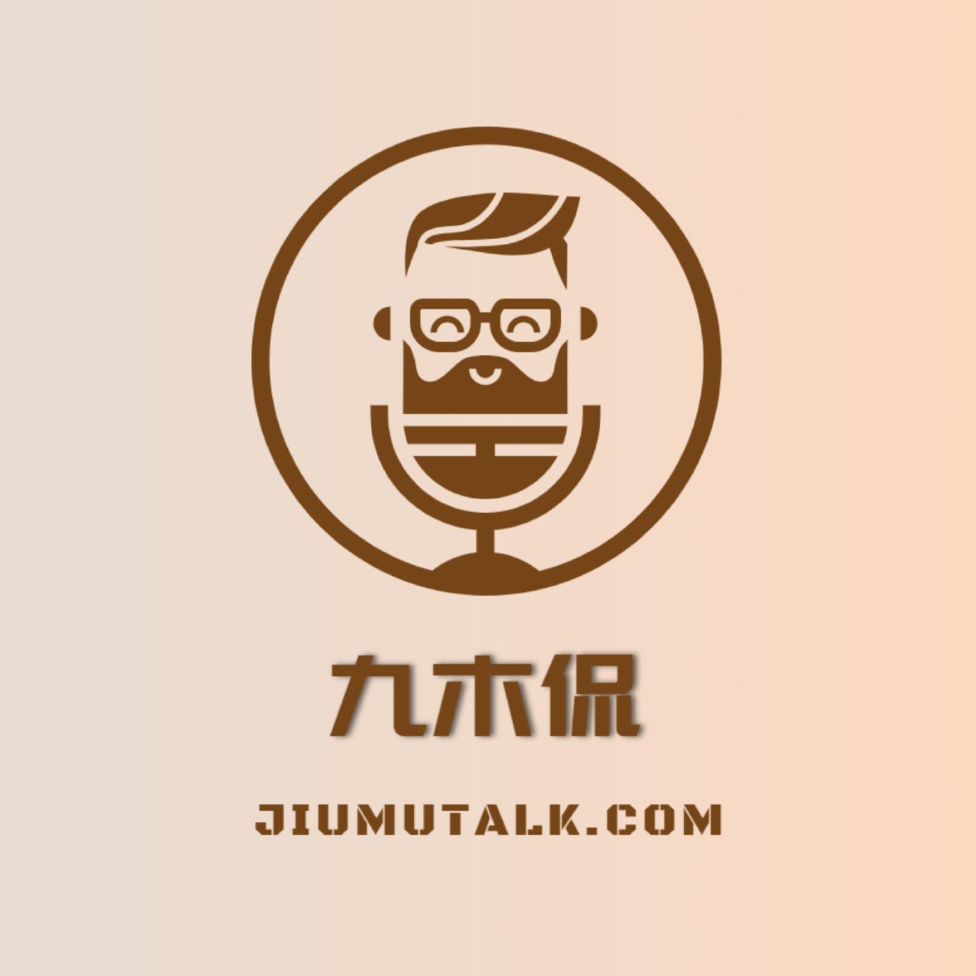 九木侃 Logo