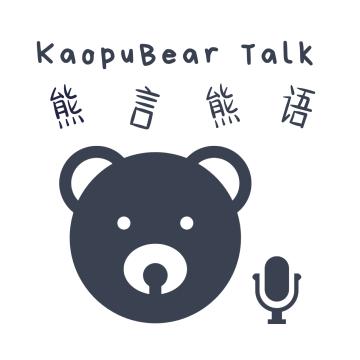 预告|熊言熊语茶话会第二期直播来咯