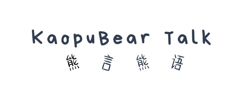 关于熊言熊语