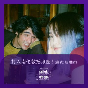 """一个中国女生, 怎么就打入了伦敦""""滚圈""""? (嘉宾: 杨甜甜)"""