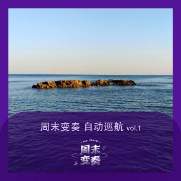 周末变奏 自动巡航 vol. 1