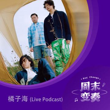 橘子海乐队黑胶分享会实录丨周末变奏 Live