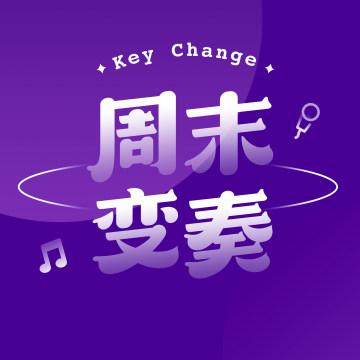 周末变奏 Key Change