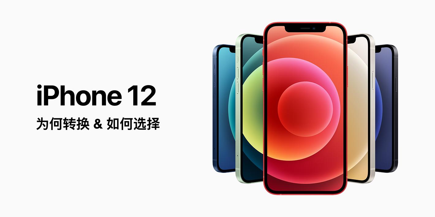 说说 iPhone 12 和为什么买 iPhone 12