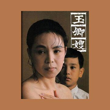 84-玉卿嫂·上(白先勇)