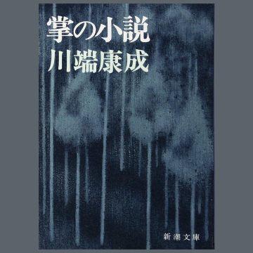 76-神骨(川端康成)