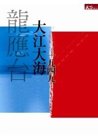 大江大海 一九四九 Cover