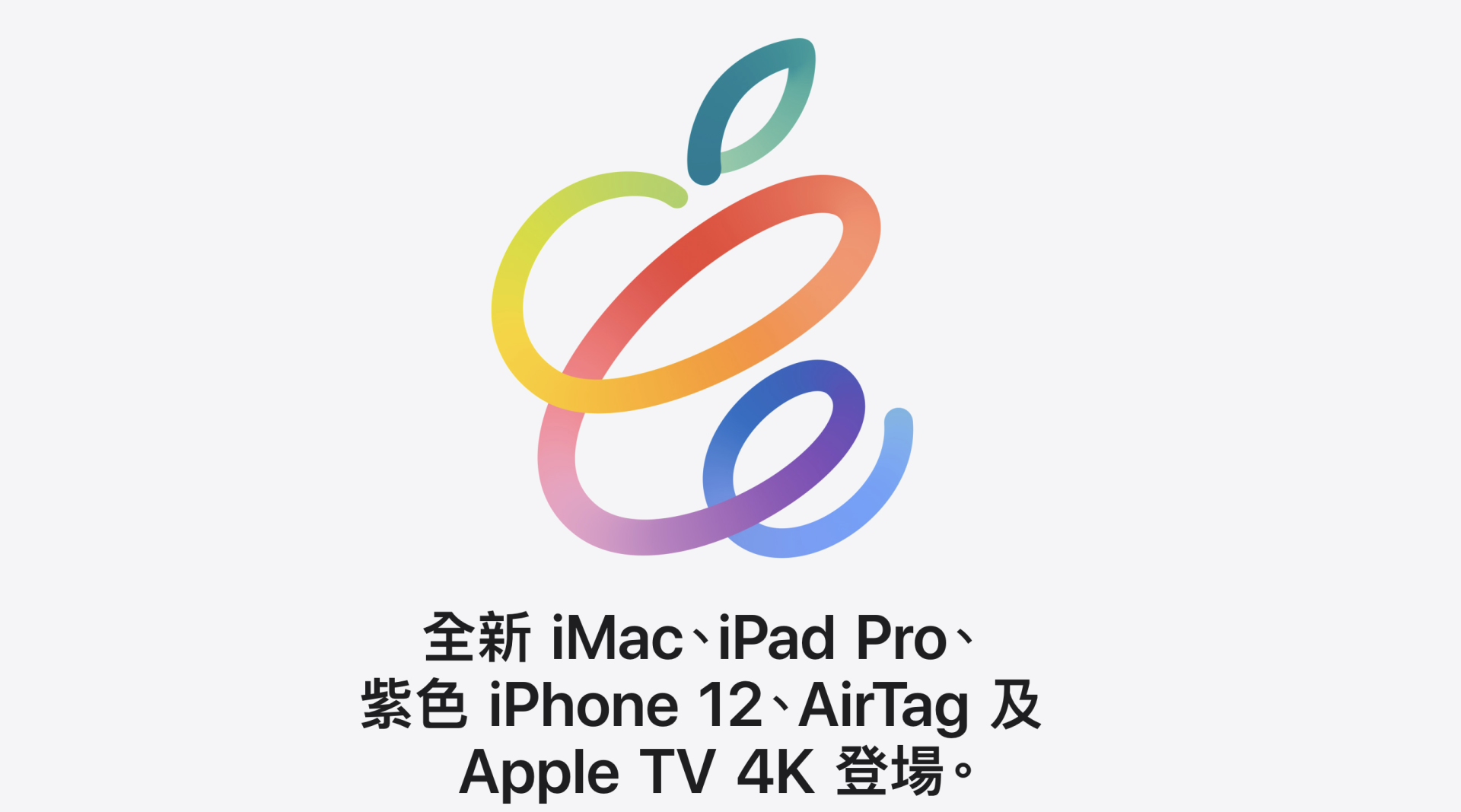 踏春而来:全新 iMac、iPad Pro、紫色 iPhone 12、AirTag 和 Apple TV 4K