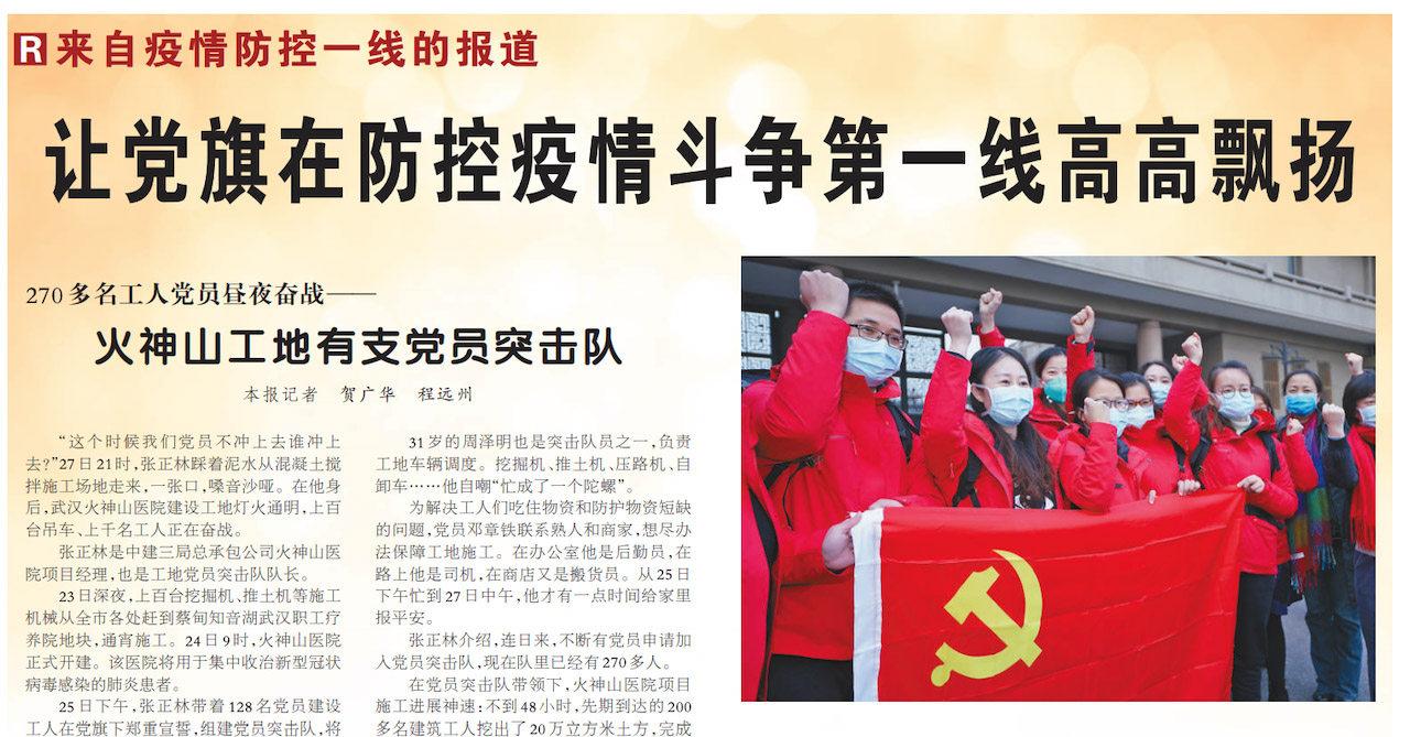 《人民日報》如何建構共產黨於疫情應對中的領導地位和中國正面形象