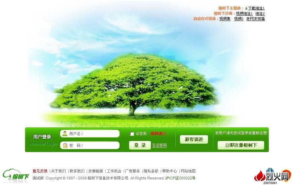 榕樹下:自由網絡文學的一場煙花