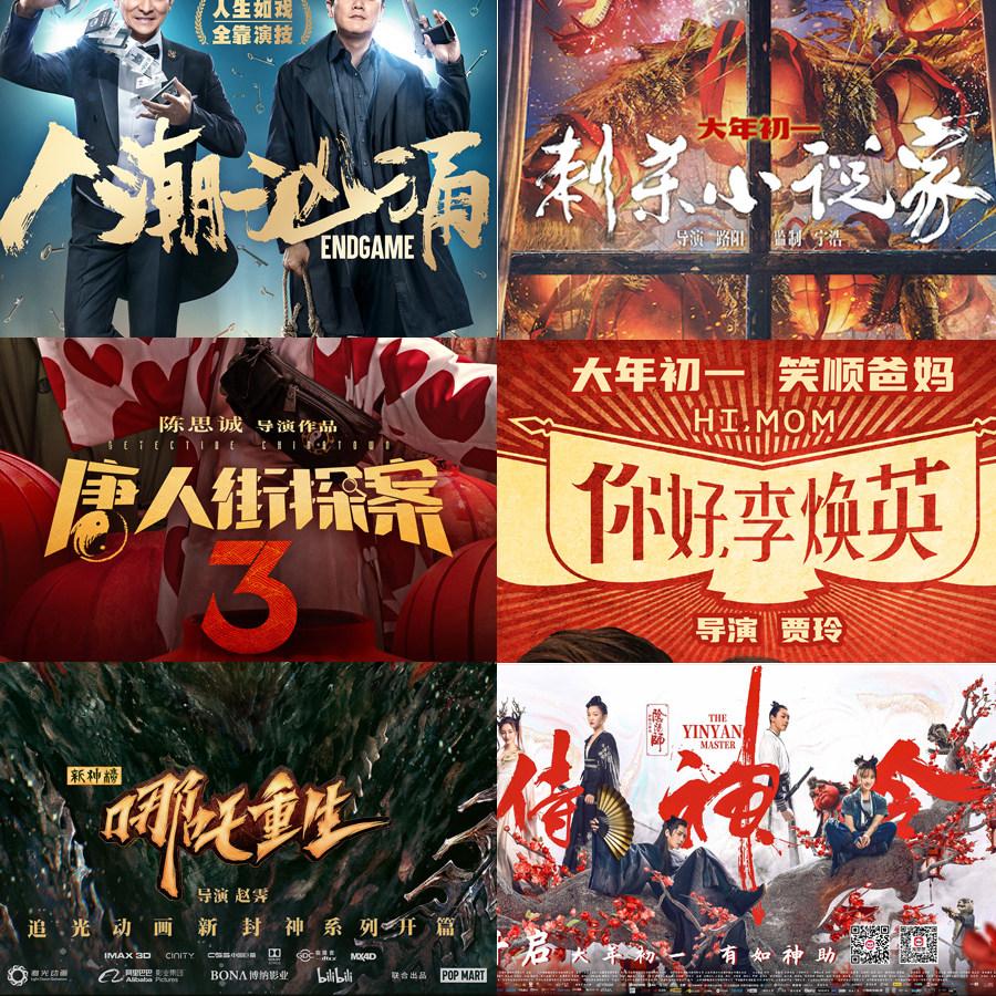 春节档.jpg