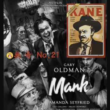 无奇21:《曼克》前瞻 | 关于《公民凯恩》你必须了解的一些事