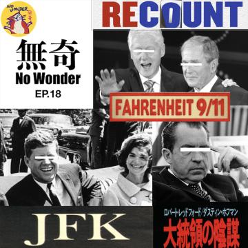 无奇18: 四部电影走进美国大选 | 总统的悲惨一生