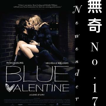 无奇17:《蓝色情人节》| 唱跳艺人如何转型A咖演员