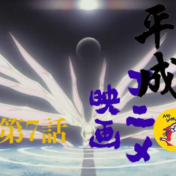 无奇16: 平成年代日本动画电影 | 柒: 平成废物的精神食粮:始于EVA,盛于凉宫